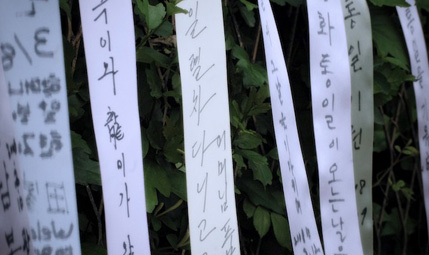 Wish messages for reunification of Korea